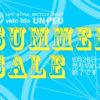 SUMMER SALE!(7/3商品追加しました!)