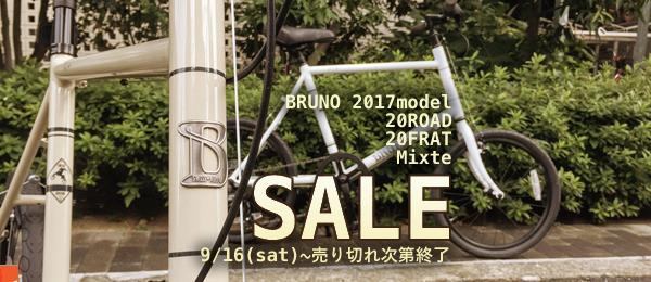 BRUNO 2017モデル