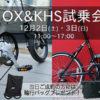 【12月2・3日】OX & KHS試乗会