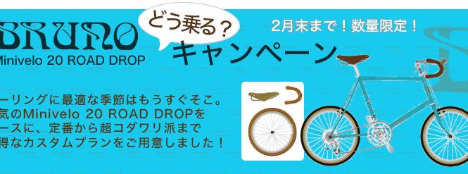 BRUNOどう乗る?キャペーン【2月末まで!】