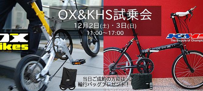 いよいよ明日開催!OX&KHS試乗会(ご成約特典も追加っ!)