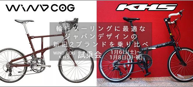 【1月6日〜8日】WIND COG & KHS試乗会