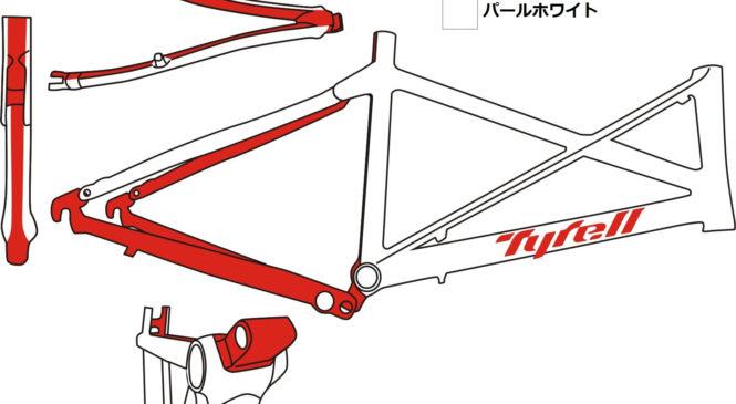 【画像追加】Tyrell FX限定モデル予約受付開始!