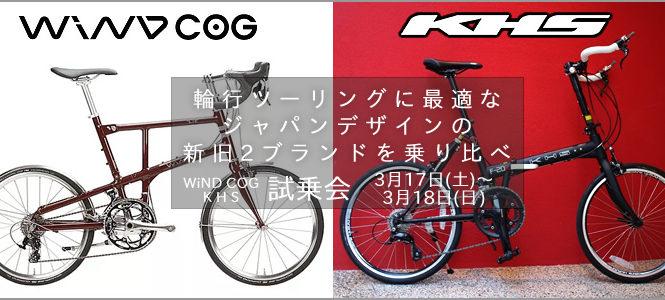 【3月17日〜18日】WIND COG & KHS試乗会