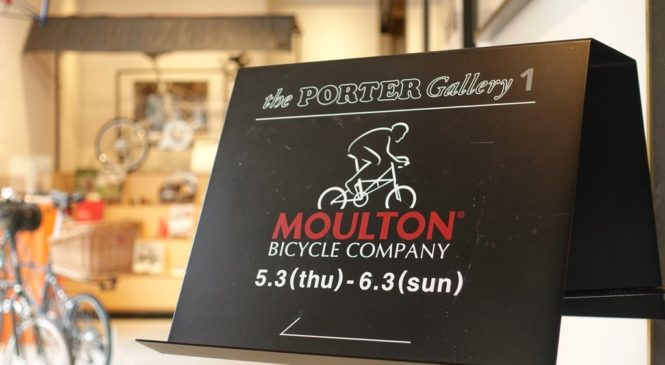 MOULTON BICYCLE in the PORTER Gallery 1