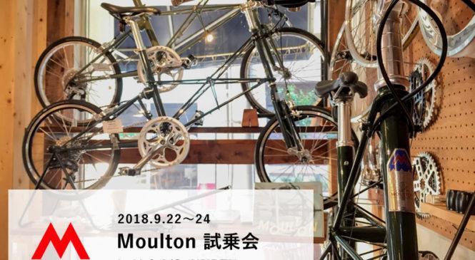 9/22-24 Moulton試乗会開催します!