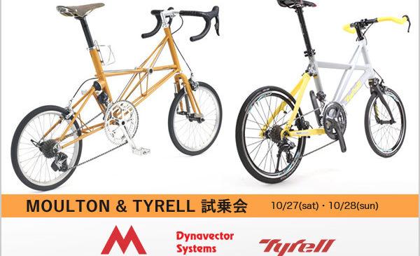 10/27(sut)・28(sun) MOULTON & Tyrell 試乗会