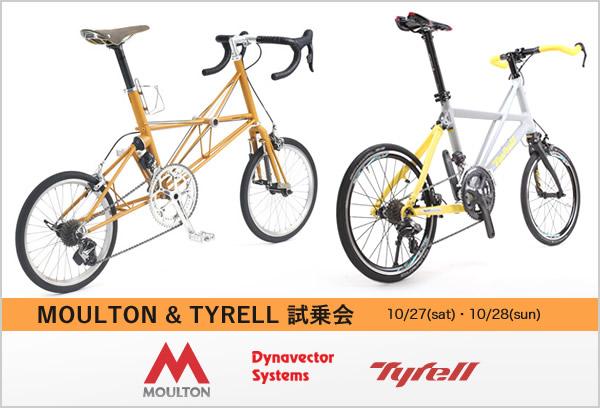 【10月27・28日】MOULTON & Tyrell試乗会はもちろん特典アリ!