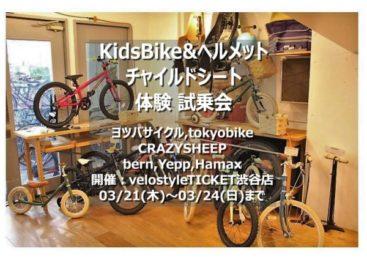 渋谷店開催 ヨツバサイクル試乗会&チャイルドシート&bernヘルメット体験会